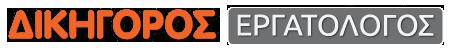 ΔΙΚΗΓΟΡΟΣ ΕΡΓΑΤΟΛΟΓΟΣ | ΓΙΑΝΝΗΣ ΚΑΡΟΥΖΟΣ
